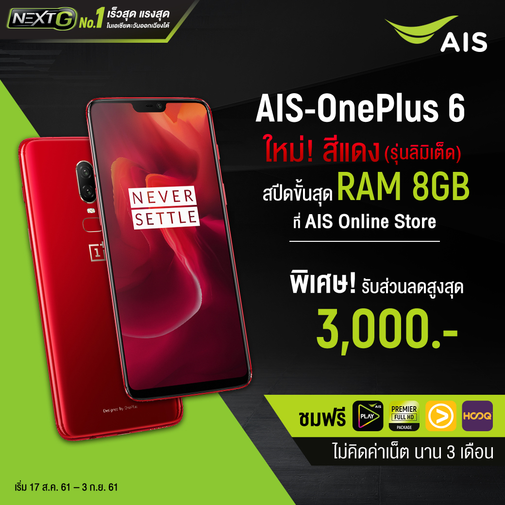 One Plus red